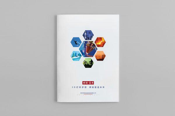 辉锐光电3d打印画册设计
