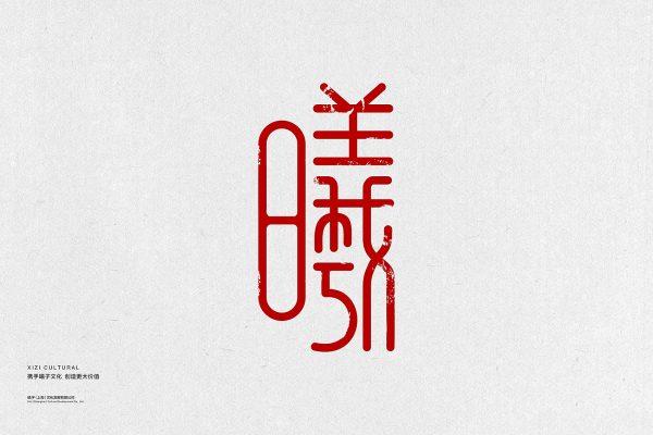 曦子文化logo设计